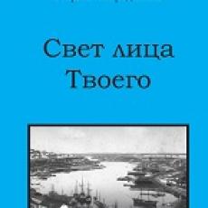 Георгий Огородников. «Свет лица твоего»