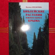 Библейские растения Южного берега Крыма