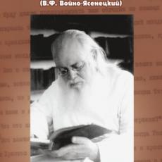 СВЯТИТЕЛЬ ЛУКА ( В.Ф. ВОЙНО-ЯСЕНЕЦКИЙ)  ПРОПОВЕДИ РАЗНЫХ ЛЕТ.