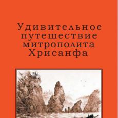 Георгий Огородников «Удивительное путешествие митрополита Хрисанфа».
