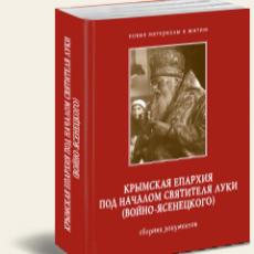 Крымская епархия под началом Святителя Луки
