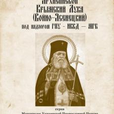 «Архиепископ Крымский Лука (Войно-Ясенецкий) под надзором ГПУ – НКВД – МГБ.»