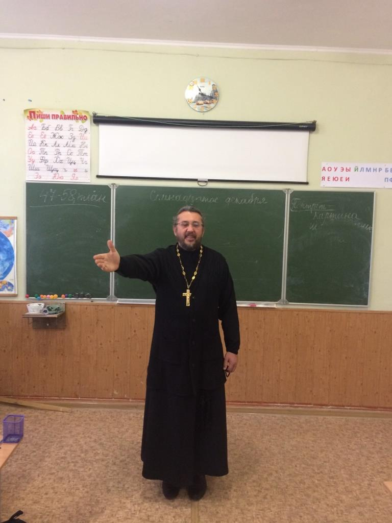 Урок, посвященный Дню памяти святителя Николая, в школе села Рыбачье